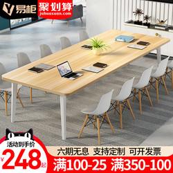 会议桌长桌办公桌简约现代长条桌员工培训简易工作台洽谈桌椅组合