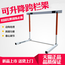Hurdle frame combined lifting adjustable Detachable training Hurdle school athletics competition Training