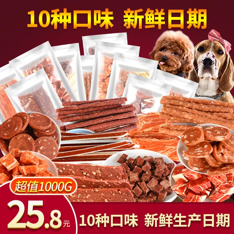 狗狗零食大礼包泰迪金毛磨牙棒训练奖励宠物小型幼犬鸡肉干牛肉粒图片
