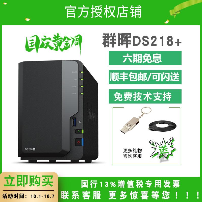 6期免息顺丰可闪送群晖DS218+ NAS  synology 群晖nas 2盘位家用存储 网络存储 服务器 个人私有云存储nas