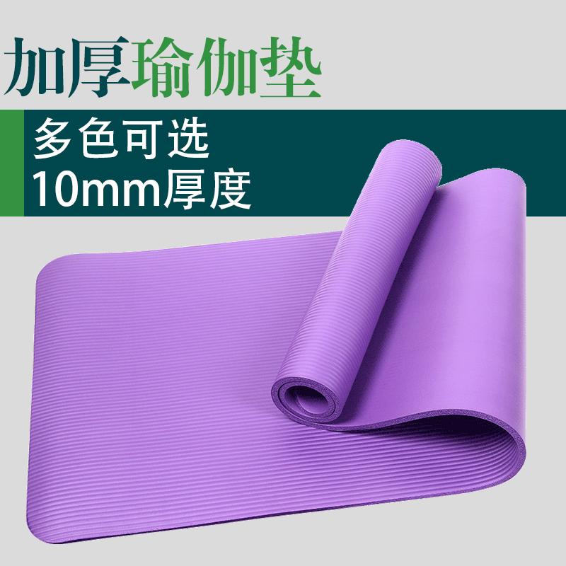 瑜伽垫 健身垫加厚10mm防滑运动垫 初学者愈加垫无味健身垫子