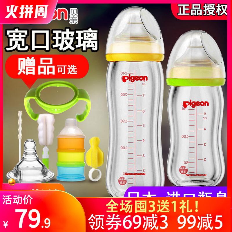 贝亲宽口径玻璃奶瓶 新生儿宝宝奶瓶防胀气婴儿玻璃奶瓶160/240ml