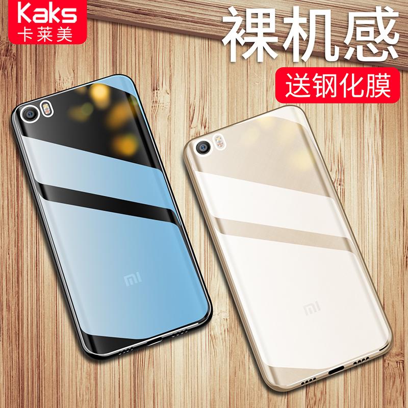 kaks 小米5手机壳小米5x保护套超薄透明防摔硅胶软壳男女款