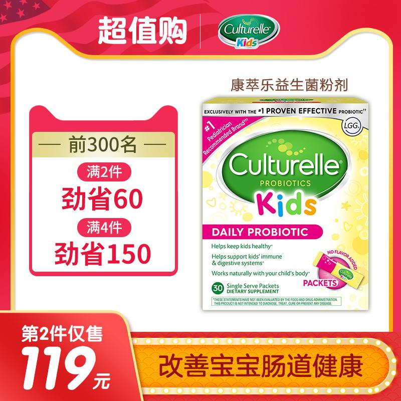 美国Culturelle康萃乐婴儿益生菌 调理新生幼儿宝宝肠胃便秘粉剂,可领取30元天猫优惠券