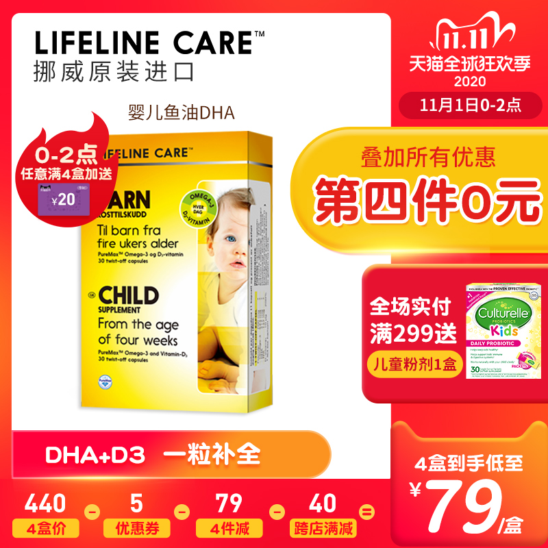 挪威小鱼lifeline care dha鱼油