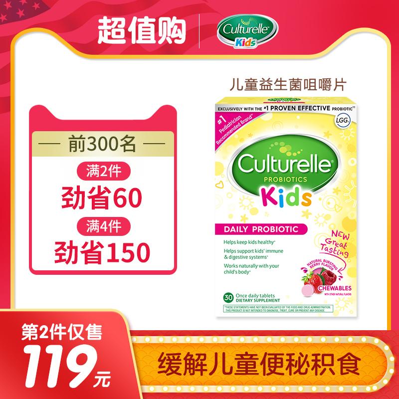 美国Culturelle康萃乐益生菌 宝宝调理肠胃儿童便秘过敏咀嚼片,可领取30元天猫优惠券