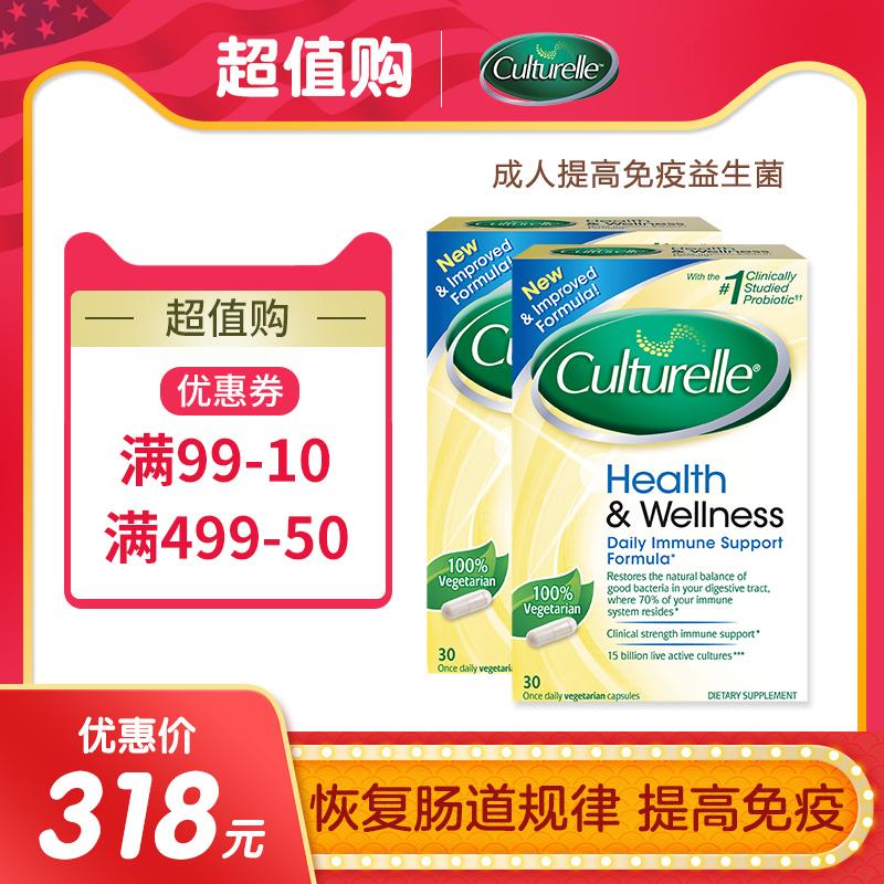 2盒美国 Culturelle康萃乐成人益生菌 调理肠胃帮助消化提高免疫,可领取30元天猫优惠券