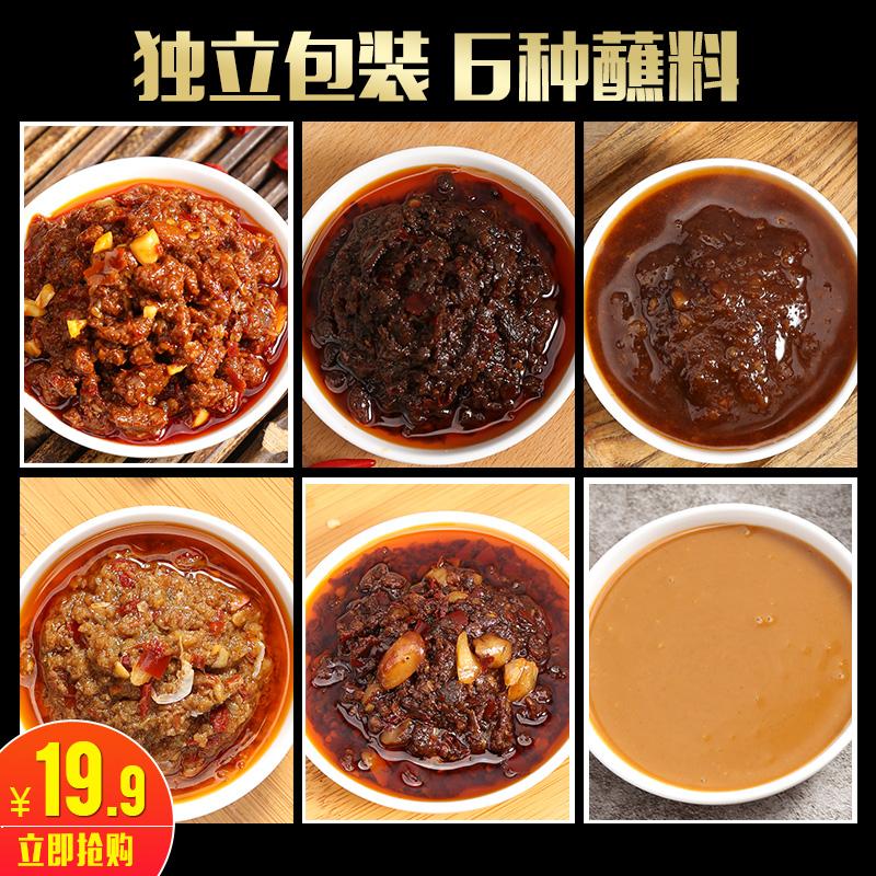 麻辣沙茶酱xo酱火锅蘸料组合牛肉酱