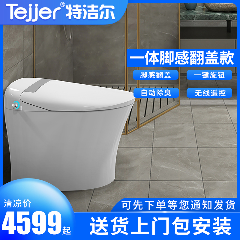 Foot feeling remote control electric instant flushing toilet without water tank ta-835