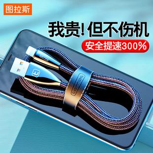 圖拉斯蘋果充電線iPhone11數據線12x手機PD快充線閃充XSmax加長2m米7P車載6sXR短便攜pro彎頭衝電8專用適用於
