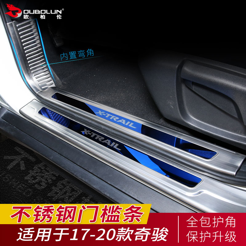 2020 Dongfeng Nissan Qijun threshold bar welcome pedal auto parts special refit explosive decoration products