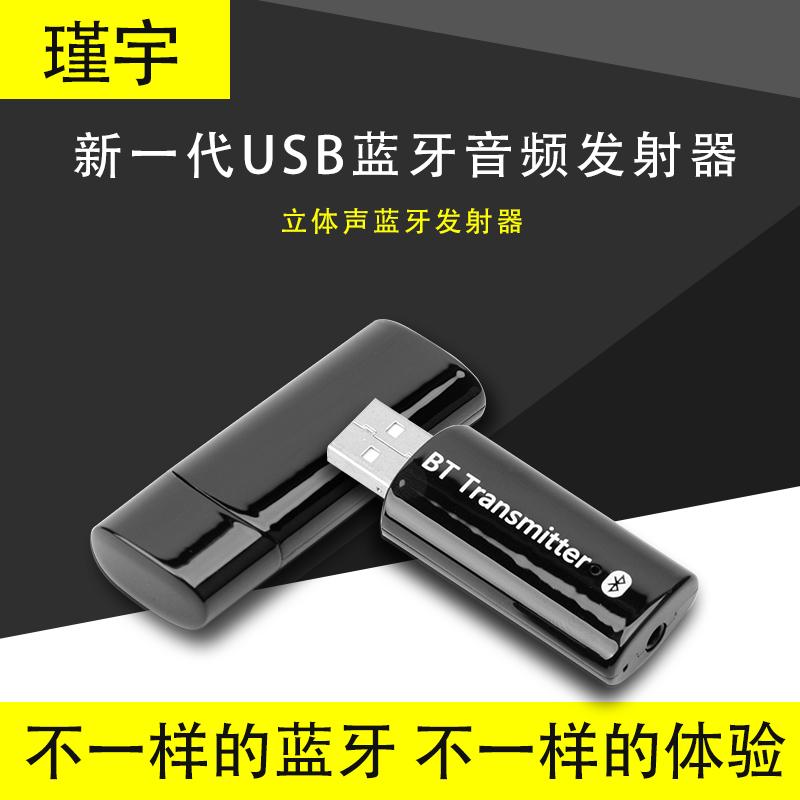 瑾宇电视电脑蓝牙音频发射器机顶盒转蓝牙耳机3.5MM适配器4.0免驱