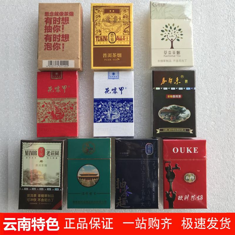 茶烟戒烟神器云南茶叶一条烟草 非雪茄云烟贵烟 正品专卖包邮