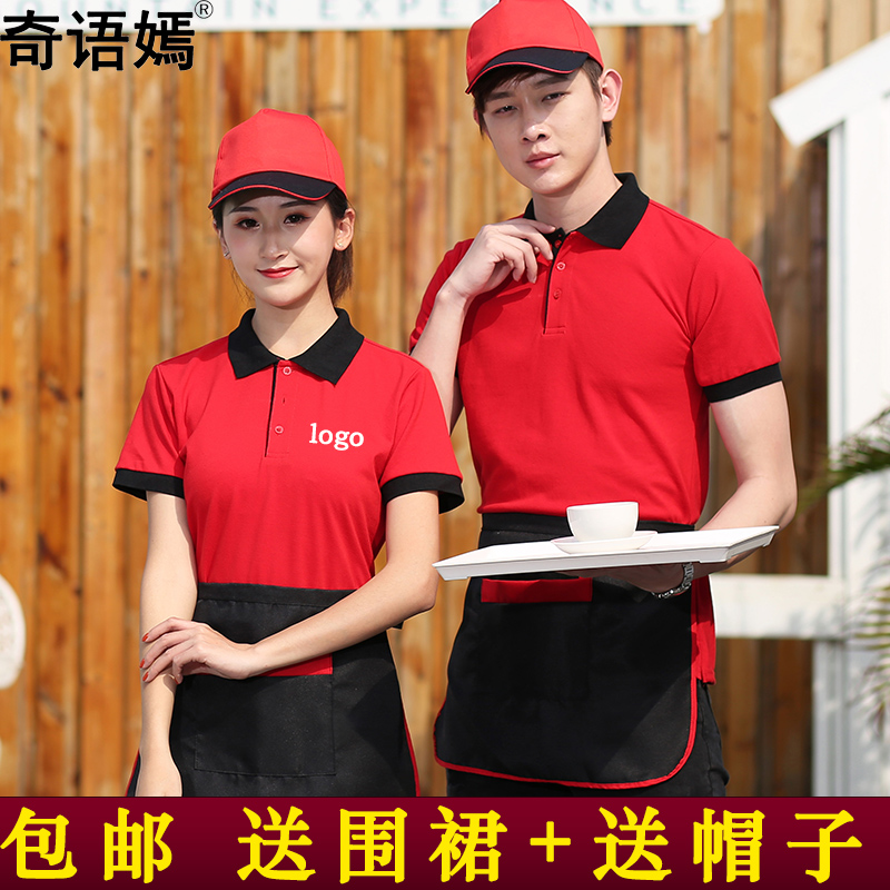 Summer waiter short sleeve t-shirt mens and womens fast food restaurant hot pot barbecue restaurant clothing restaurant hotel catering work clothes