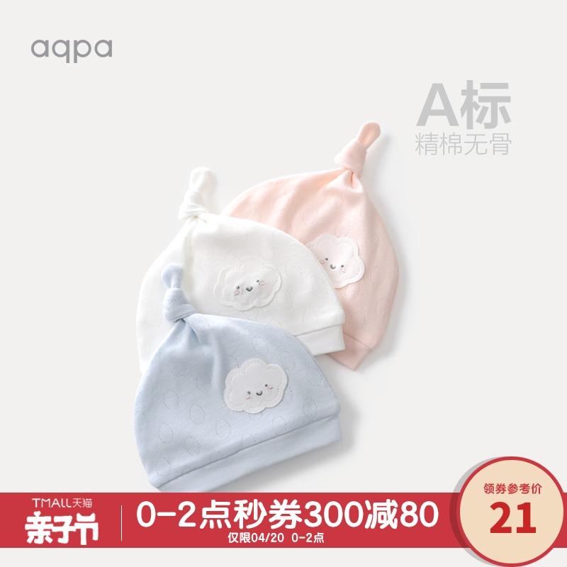 aqpa 婴儿秋季辫子帽新生儿纯棉柔软防风帽男女宝宝春秋帽子