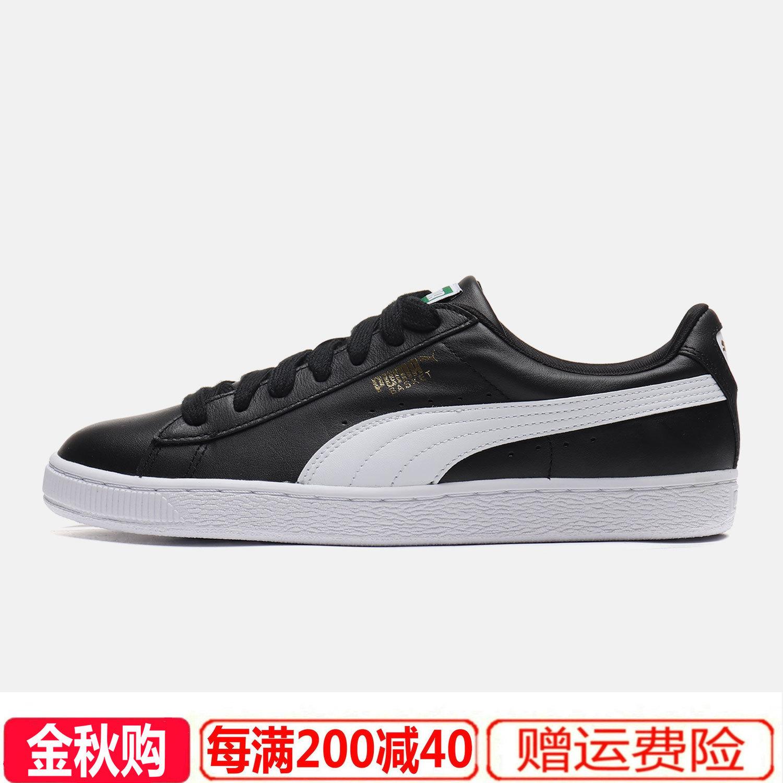 满600元可用120元优惠券彪马女鞋2019年新款运动鞋子男鞋