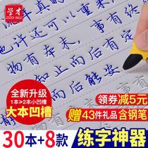 1-2-3年级一年级上下册同步练字帖楷书小学生儿童凹槽硬笔书法练字本神器初学者铅笔画笔顺正楷生字写字帖贴6