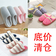 Clean warehouse cotton slippers women indoor skid-proof wear-resistant thick sole winter cotton shoes couple warm moonshoes