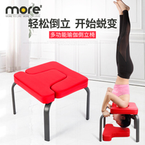 Tomore Inverted Chair Yoga auxiliary Chair home fitness inverted stool feetup inverted machine Oracle inverted device