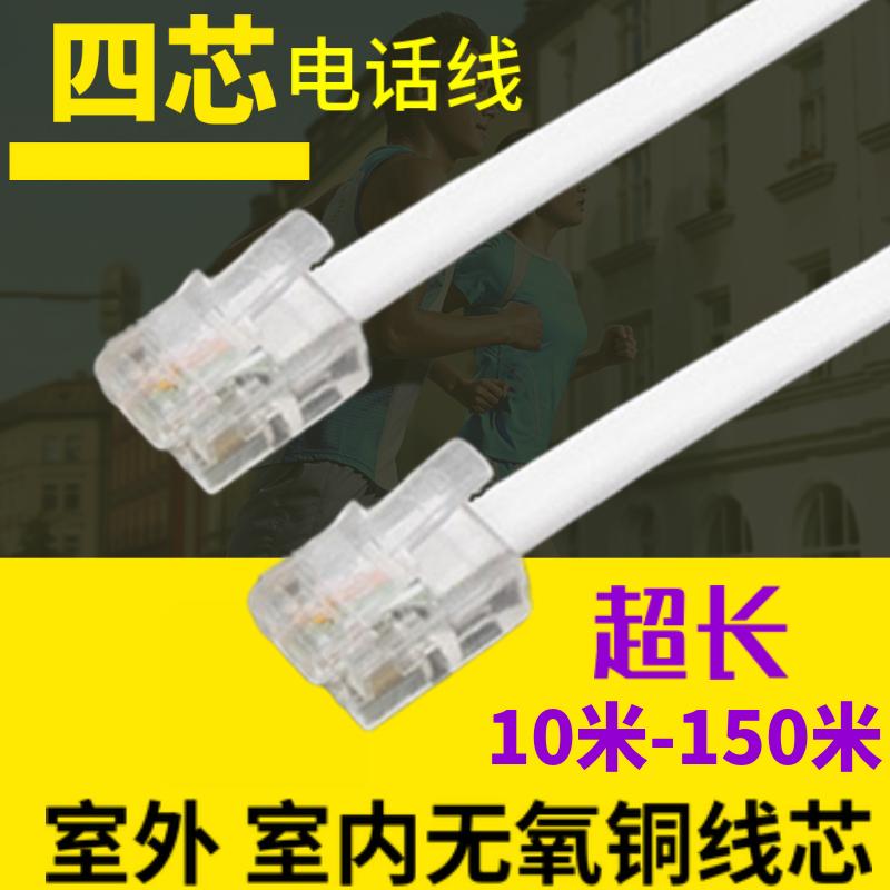 4芯电话线网线成品10座机连接线室外30四芯双绞电话线50双头100米