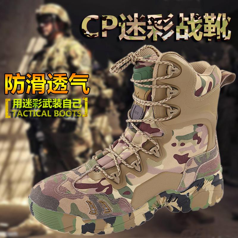NIP 军迷野战迷彩美式军靴子男士特种兵战术靴陆战作战靴作训军鞋