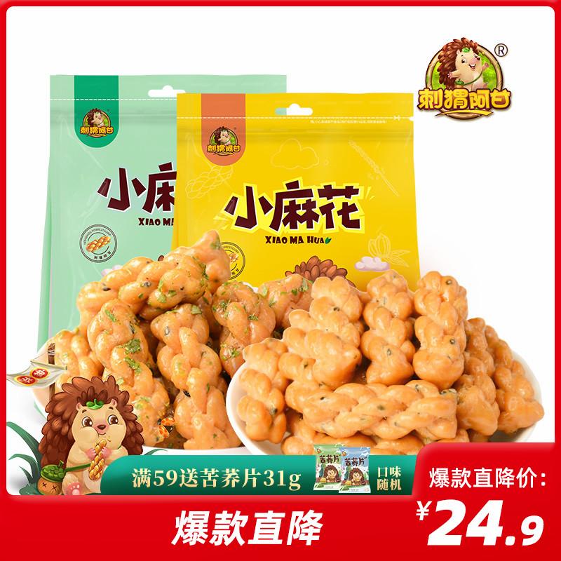 刺猬阿甘小麻花440g网红零食办公室零食年货小吃传统糕点心美食