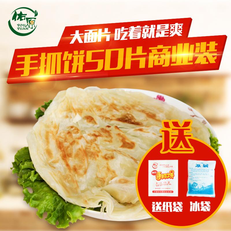 商业装原味台湾手抓饼120g/150g大面饼煎饼早餐饼手撕饼小吃批发