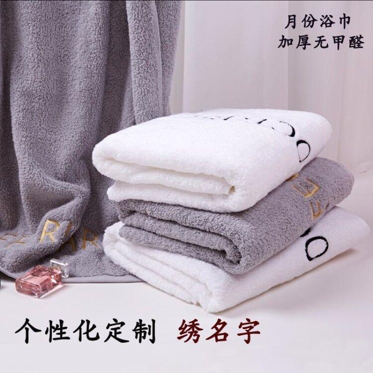 浴巾全棉精梳绣字logo名字月份加厚游泳男女情侣酒店浴巾纯棉运动
