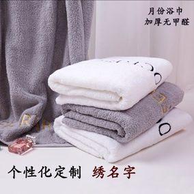 全棉精梳绣字logo名字月份加厚浴巾