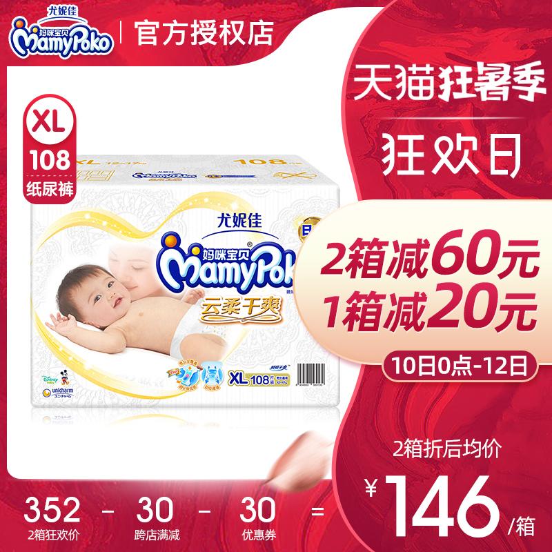 尤妮佳媽咪寶貝嬰兒紙尿褲超薄透氣XL108片男女寶寶   尿不濕