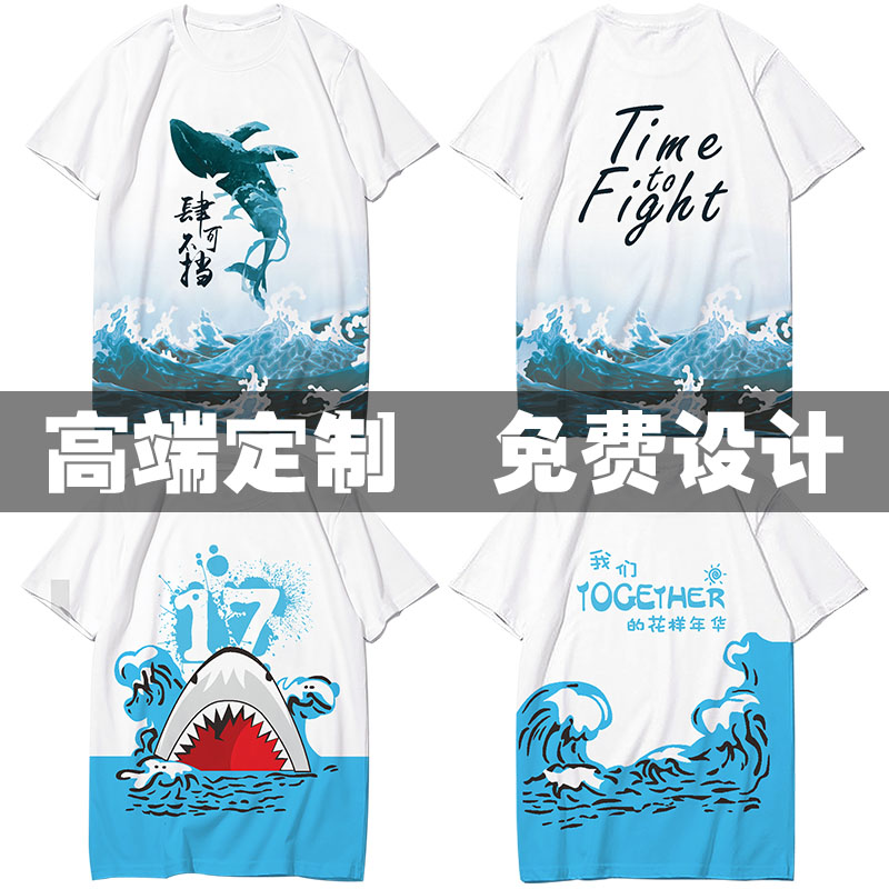 Class uniform Custom T-Shirt short sleeve student sports meeting college style student party culture shirt DIY full body logo