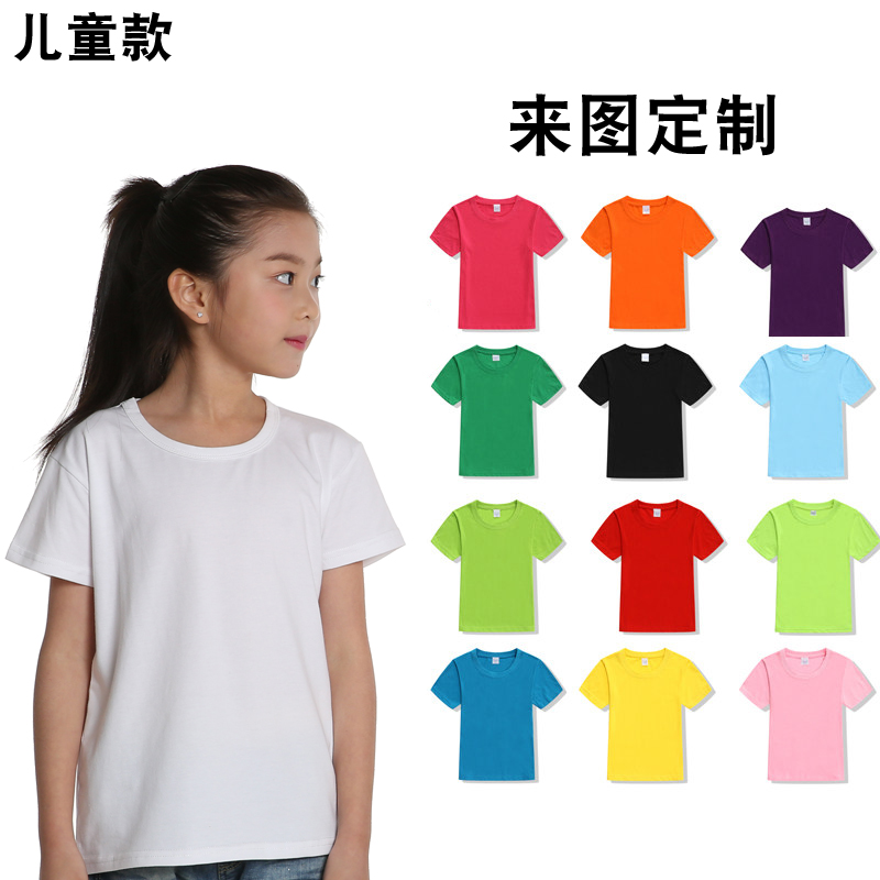 Kindergarten T-shirts customized diy children's class service advertising cultural shirts customized performance short-sleeved group clothing printing logo