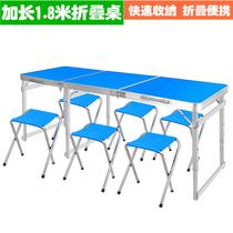 加长户外折叠桌折叠桌椅摆摊桌子地摊货架便携折叠餐桌铝合金简易