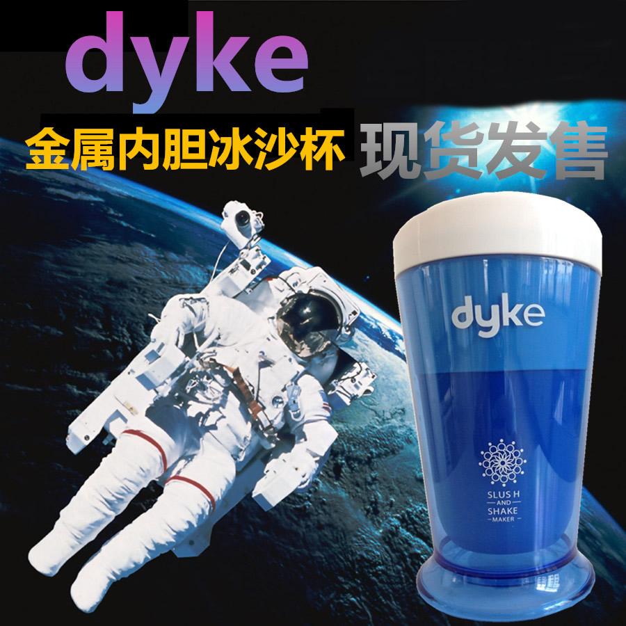 沙冰杯DIY自製奶茶冰沙杯魔法奶昔杯兒童韓國 冰淇淋杯DYKE