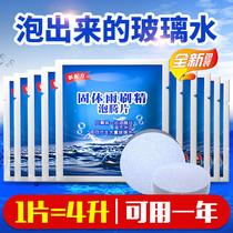 玻璃水汽车夏季四季通用防冻雨刷水液冬季泡腾片超浓缩雨刮精固体