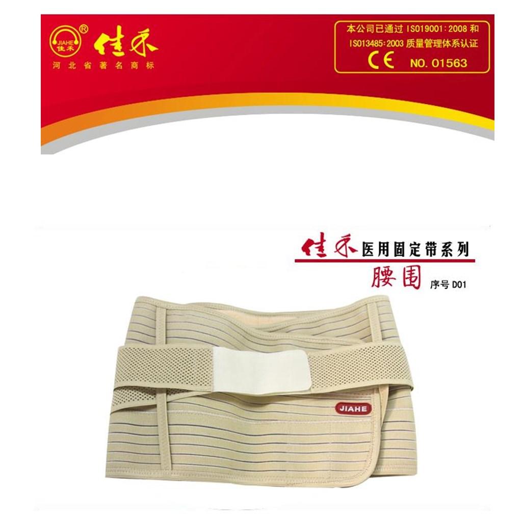 佳禾正品D01全弹透气型护腰带四季通用直型钢板护腰腰围