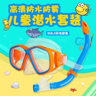 新款儿童浮潜面镜防水防雾高清潜水镜全干式专用呼吸管两件套套装