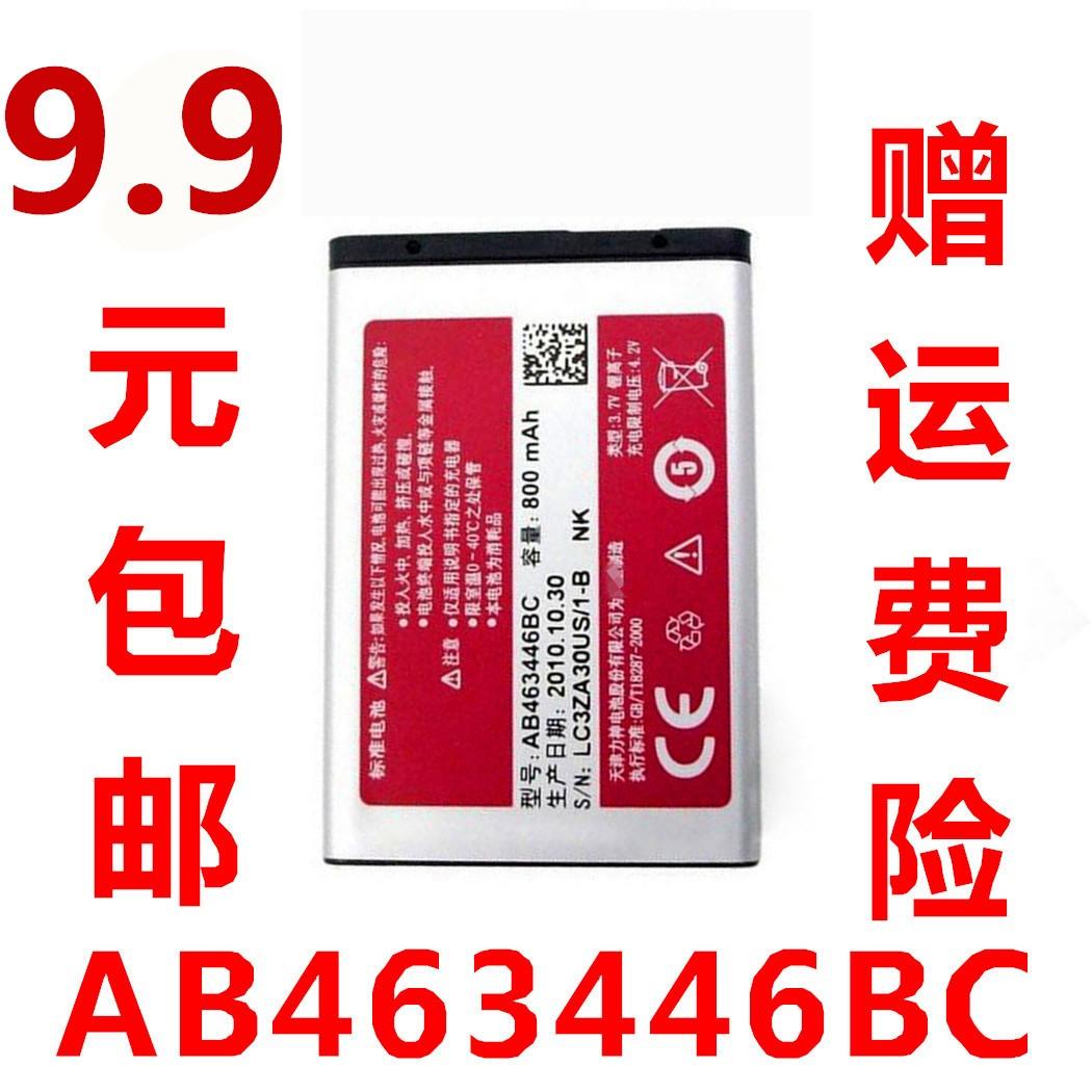 三星x208电池E251 E250 E258 E3210 E388手机ab463446bc/bu电池