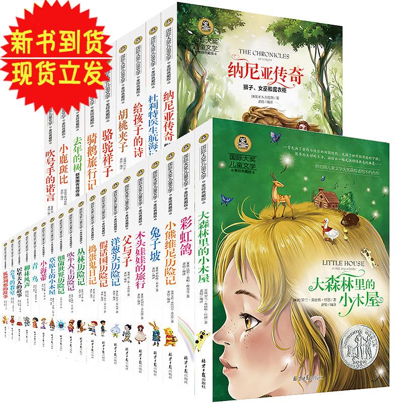 正版 国际大奖儿童文学小说系列全套28册儿童文学读物7-8-9-10-12周岁故事中小学生课外阅读四五六年级课外书籍洋葱头历险记