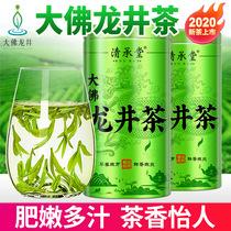 清承堂龙井茶2020新茶大佛龙井茶春茶散装浓香型茶叶礼盒装绿茶