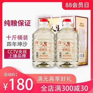 人生谣贵州白酒礼盒2桶酱香型纯粮食桶装老酒老窖10斤散酒坤沙