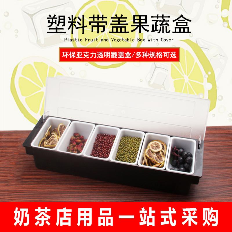 限时2件3折吧台调料盒水果奶茶店三格保鲜盒