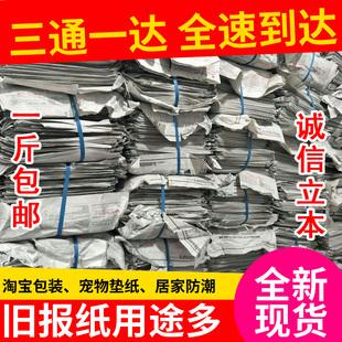旧报纸包邮全新报纸装潢油漆废废旧报纸贴墙报纸包装纸旧报纸批发