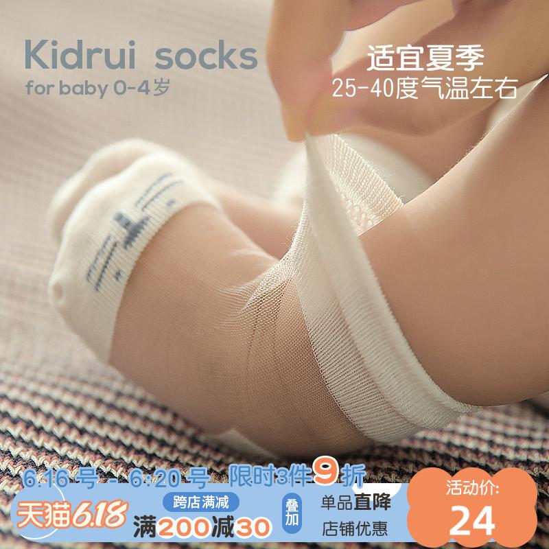 婴儿袜子夏季薄款男女童宝宝春夏纯棉短袜无骨新生儿网眼水晶丝袜
