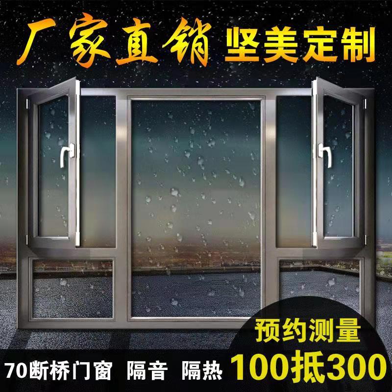 坚美断桥铝合金门窗封阳台平开窗推拉隔音玻璃落地窗户阳光房定制