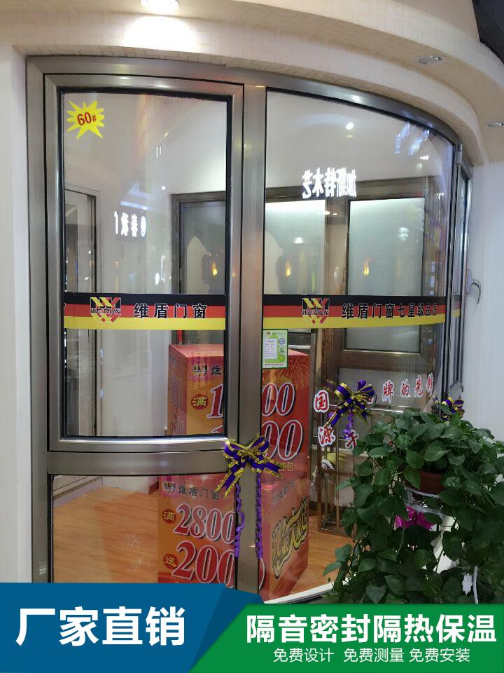 上海维盾凤铝断桥铝铝合金门窗封阳台平开窗隔音玻璃落地窗户定制