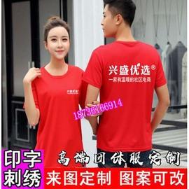 兴盛优选地推宣传工作衣服定制纯棉T恤广告衫志愿者马甲印字LOGO