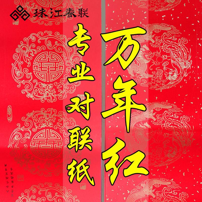 珠江春联铜版纸对联纸加厚手写空白春联不褪色春联七言瓦当纸