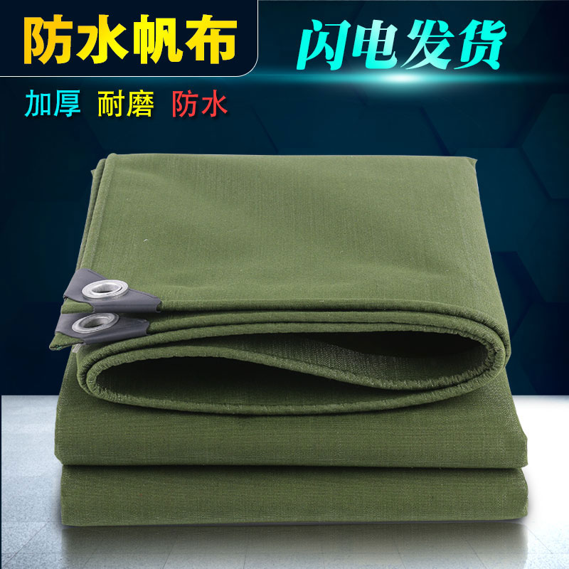 加厚货车防水帆布遮阳隔热篷布油布防晒防雨布遮雨棚苫布户外蓬布