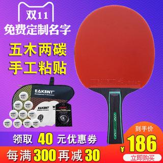 育康腾底板乒乓球单拍5木2层碳素手工粘贴直拍横拍diy乒乓球拍